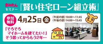 20140425賢い住宅ローン組立術.jpg
