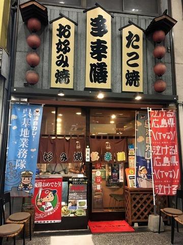 201610hirosima209.jpg