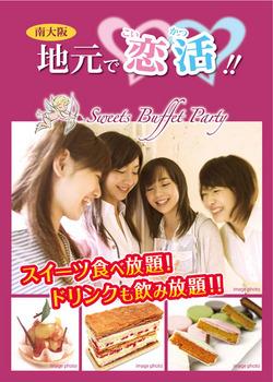 地元で恋活 スイーツWEB500.jpg