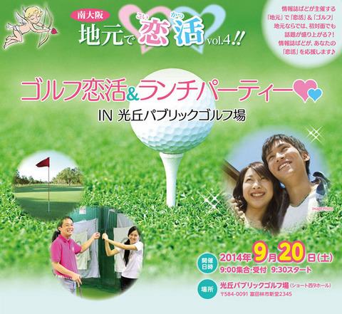 恋活ゴルフweb640.jpg