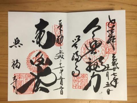 koufukuji8.jpg