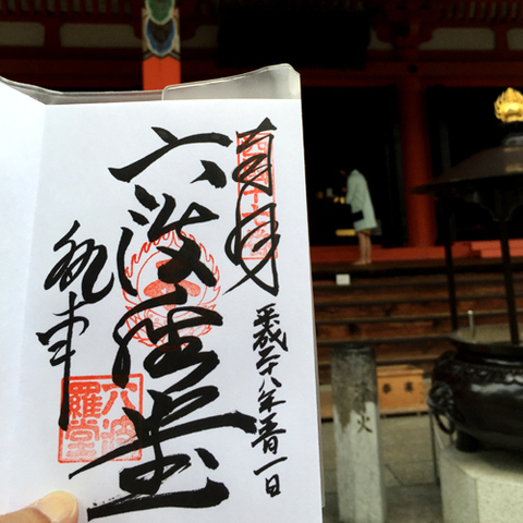 rokuharamituji_1.jpg