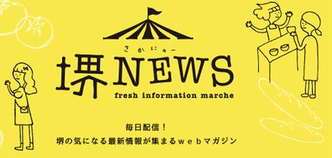 sakai_news.jpg