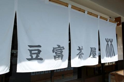yoshino_mise_05.jpg